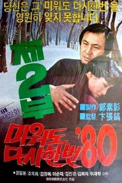 Caratula, cartel, poster o portada de Love Me Once Again 2