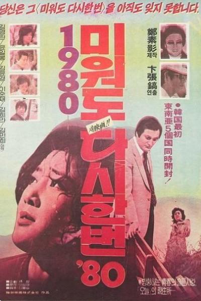 Caratula, cartel, poster o portada de Love Me Once Again \'80