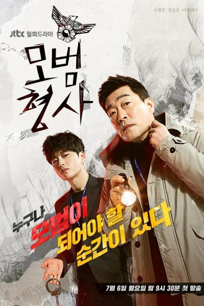 Caratula, cartel, poster o portada de The Good Detective