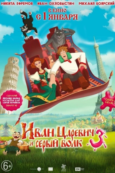 Caratula, cartel, poster o portada de Ivan Tsarevich i Seryy Volk 3