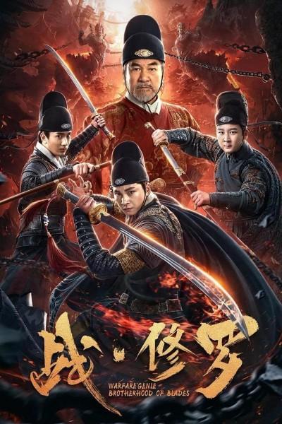 Caratula, cartel, poster o portada de Warfare Genie - Brotherhood of Blades