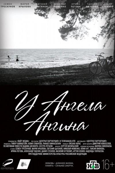 Caratula, cartel, poster o portada de Ailing Angel