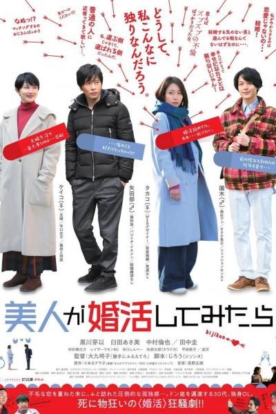 Caratula, cartel, poster o portada de Marriage Hunting Beauty