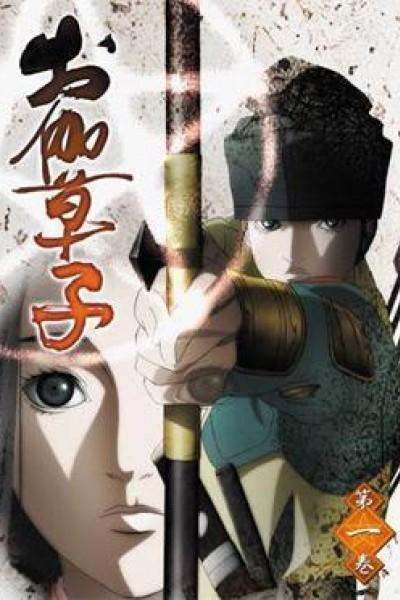 Caratula, cartel, poster o portada de Otogi Zoshi