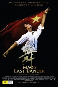Caratula, cartel, poster o portada de El último bailarín de Mao