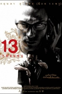 Caratula, cartel, poster o portada de 13: Game of Death