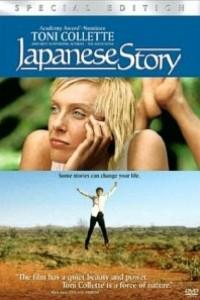 Caratula, cartel, poster o portada de Una historia japonesa