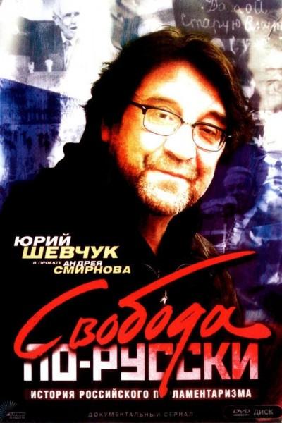 Caratula, cartel, poster o portada de Svoboda po russki
