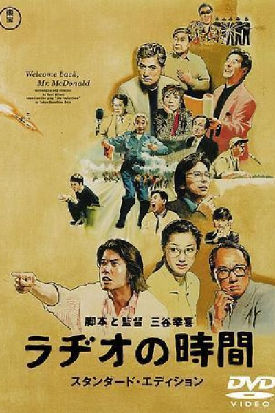 Caratula, cartel, poster o portada de Welcome Back, Mr. McDonald