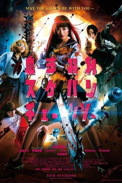 Caratula, cartel, poster o portada de Bloody Chainsaw Girl