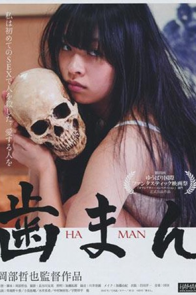 Caratula, cartel, poster o portada de Haman