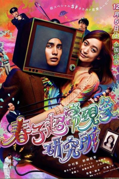 Caratula, cartel, poster o portada de Haruko\'s Paranormal Laboratory
