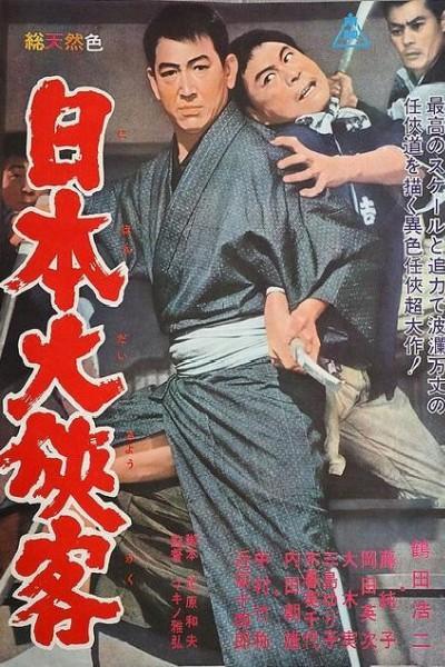 Caratula, cartel, poster o portada de Japan\'s Most Chivalrous