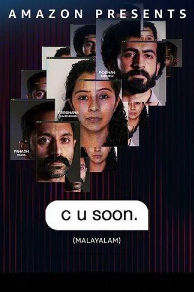 Caratula, cartel, poster o portada de C U Soon
