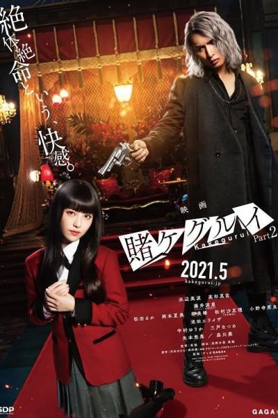 Caratula, cartel, poster o portada de Kakegurui: The Movie Part 2