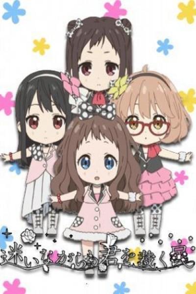 Caratula, cartel, poster o portada de Kyōkai no Kanata: Idol Saiban!