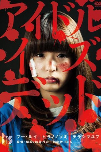 Caratula, cartel, poster o portada de Idol Is Dead