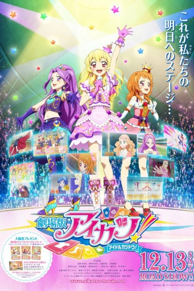 Caratula, cartel, poster o portada de Aikatsu! Movie