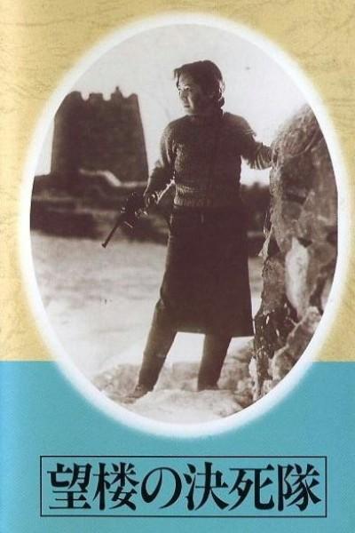 Caratula, cartel, poster o portada de The Suicide Troops of the Watchtower