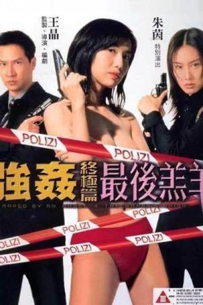 Caratula, cartel, poster o portada de Raped By An Angel 4: The Raper\'s Union