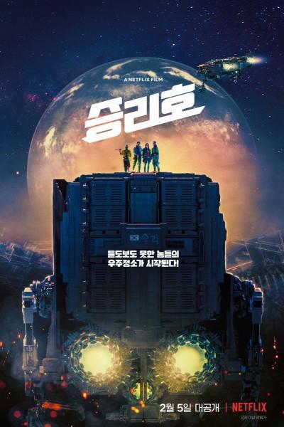 Caratula, cartel, poster o portada de Barrenderos espaciales