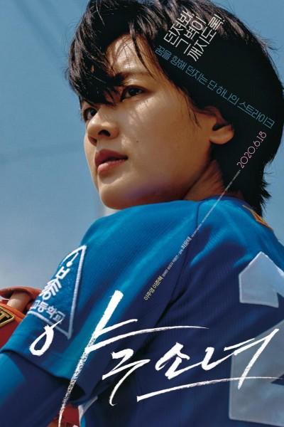 Caratula, cartel, poster o portada de Baseball Girl