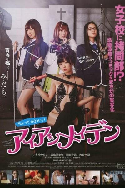 Caratula, cartel, poster o portada de The Torture Club
