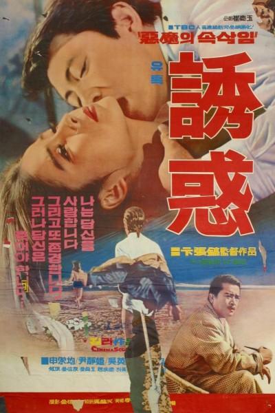 Caratula, cartel, poster o portada de Temptation