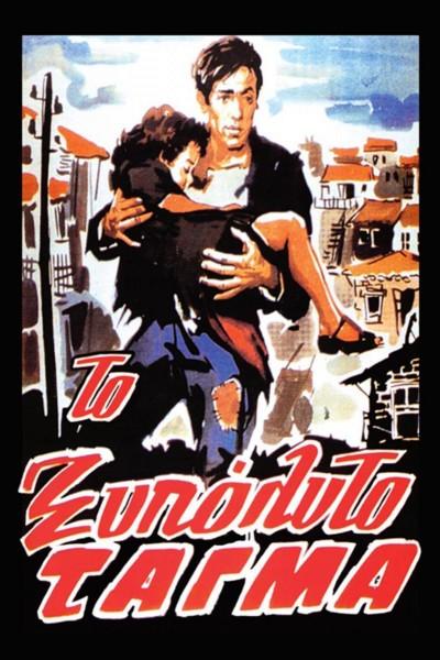 Caratula, cartel, poster o portada de The Barefoot Battalion