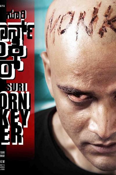 Caratula, cartel, poster o portada de Popcorn Monkey Tiger