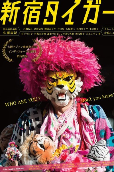 Caratula, cartel, poster o portada de Shinjuku Tiger