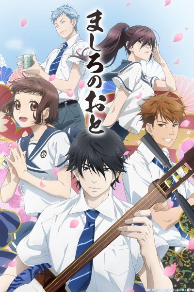 Caratula, cartel, poster o portada de Mashiro no Oto