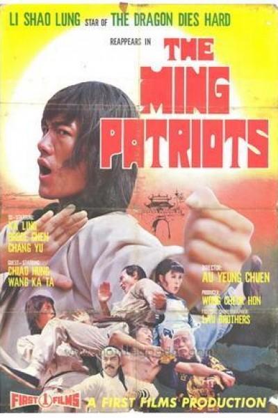 Caratula, cartel, poster o portada de Patriotas del Ming (El pequeño patriota)