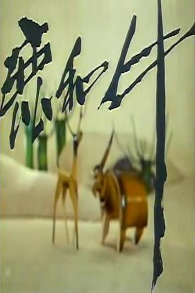 Caratula, cartel, poster o portada de El toro y el ciervo