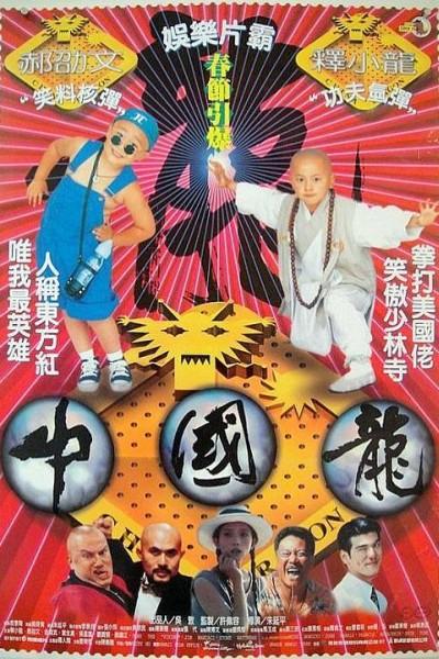 Caratula, cartel, poster o portada de China Dragon