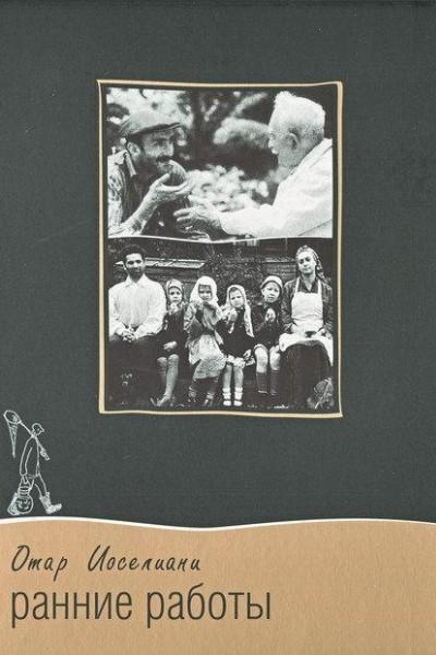 Caratula, cartel, poster o portada de Acuarela