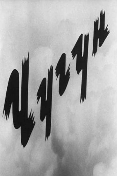 Caratula, cartel, poster o portada de Tudzhi