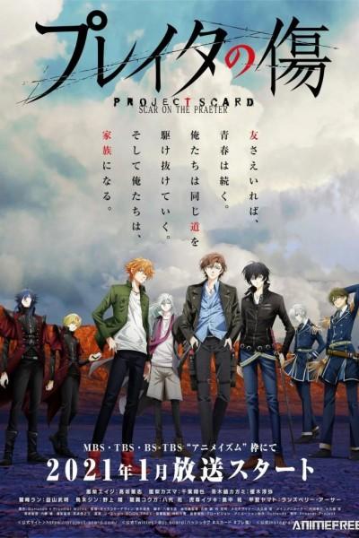Caratula, cartel, poster o portada de Project Scard: Praeter no Kizu