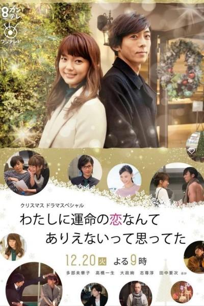 Caratula, cartel, poster o portada de My Long Awaited Love Story