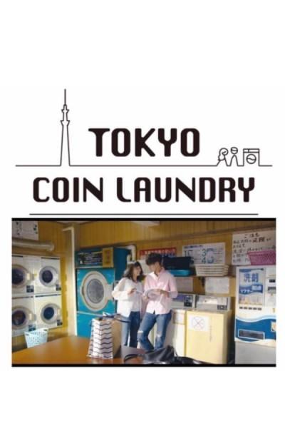 Caratula, cartel, poster o portada de Tokyo Coin Laundry