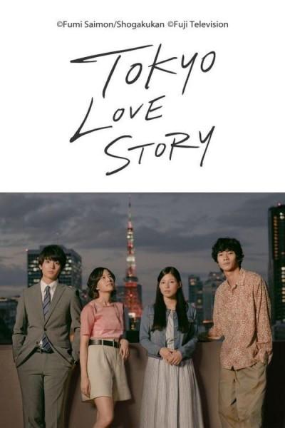 Caratula, cartel, poster o portada de Tokyo Love Story