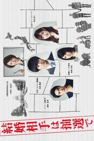 Caratula, cartel, poster o portada de Choosing Spouse by Lottery