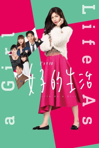 Caratula, cartel, poster o portada de Life as a Girl