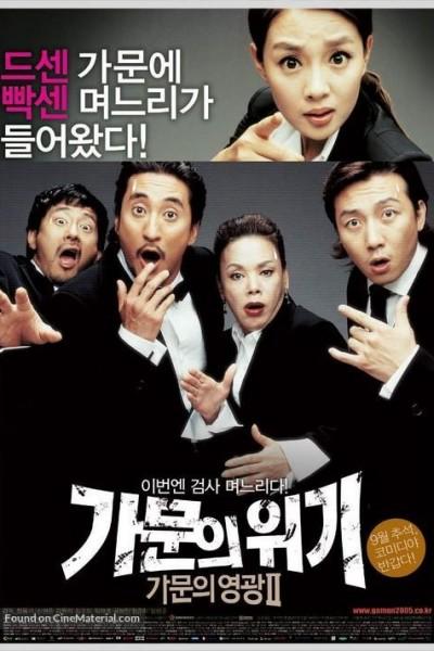 Caratula, cartel, poster o portada de Marrying the Mafia 2: Enemy-in-Law