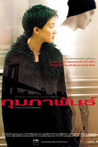 Caratula, cartel, poster o portada de February