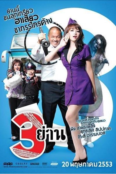 Caratula, cartel, poster o portada de Sam Yan