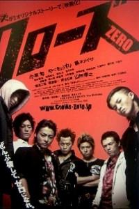 Caratula, cartel, poster o portada de Crows Zero