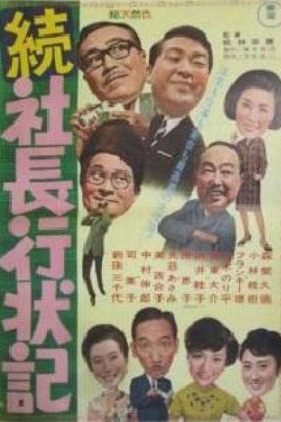 Caratula, cartel, poster o portada de Five Gents on the Spot