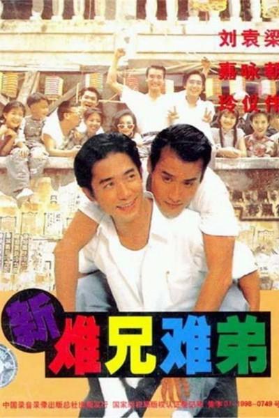 Caratula, cartel, poster o portada de Xin nan xiong nan di