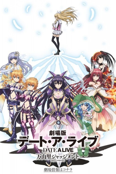 Caratula, cartel, poster o portada de Gekijōban Date A Live: Mayuri Judgment